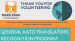Announcing Translators without Borders' Kató Translators Recognition Program
